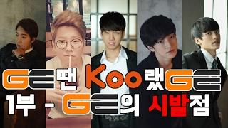 (구)GE ENT 썰전. GE땐 KOO랬GE 1부 - GE의 시발점 이상호, League of Legends