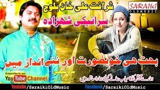Sady Ujran Te Sharafat Ali Baloch