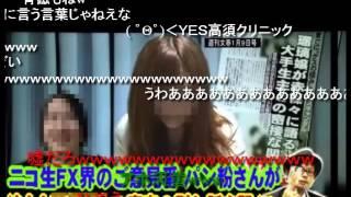 getlinkyoutube.com-【ニコ生ハルヒ】ハルヒを振ったキャバ嬢が怒り爆発&暴露放送