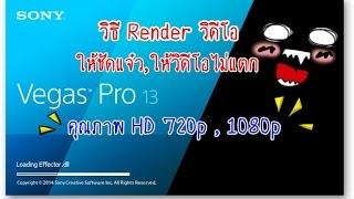 getlinkyoutube.com-วิธี Render วิดีโอให้ภาพไม่แตก,คมชัด โปรแกรม Sony Vegas pro 13