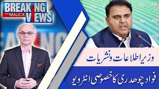 Breaking VIews with Malick | Fawad Chaudhry Interview | Sami ul Haq's Martyr 2 Nov 2018