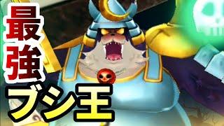 getlinkyoutube.com-妖怪ウォッチバスターズ 月兎組#5 最強の武士ブシ王と対決! 火力ハンパねぇ!