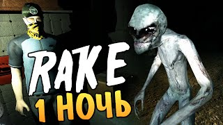 getlinkyoutube.com-Rake Multiplayer - Алекс и Брейн. 100% Страх!