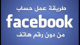 getlinkyoutube.com-كيفيه انشاء حسابات فيس بوك بدون هاتف وبلا حدود