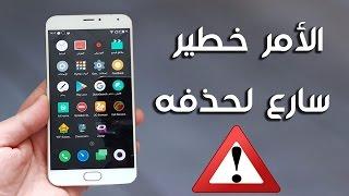 getlinkyoutube.com-خطيرا جدا ! سارع لحذف هذا التطبيق الخطير في هاتفك حقق ملايين التحميلات ! لن تصدق ما يقوم به في هاتفك