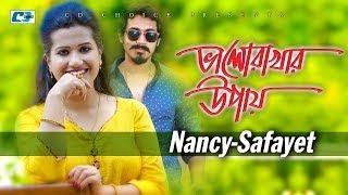 Valo Rakhar Upay | Nancy | Safayet | Bangla Song | Official Music Video
