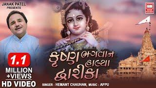 Krushna Bhagwan Halya Dhwarka Ne