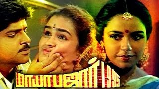 getlinkyoutube.com-Mayabazar 1995 Tamil Full Movie : Ramki, Urvashi