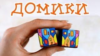 getlinkyoutube.com-Домики! Жизнерадостный кейн :)