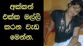 getlinkyoutube.com-Sinhala wala katha Akkath ekka Malli karapu weda video
