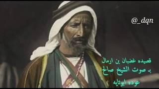 getlinkyoutube.com-قصه وقصائده الشيخ غضبان ابن رمال الشمري والشيخ عوده ابوتايه الحويطي