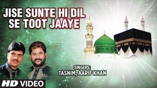 Jise Sunte Hi Dil Se Toot Jaaye Muslim Devotional Songs | Taslim, Aarif Khan | Ghosh Pak Ka Bachpan width=