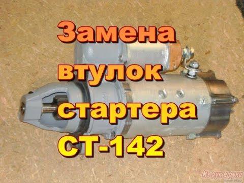 Замена втулок стартера СТ-142(Камаз)
