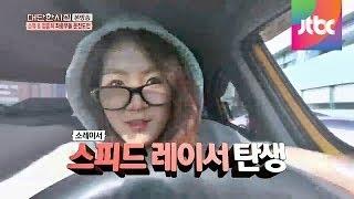 소 레이서의 탄생? 소유의 좌충우돌 운전 연습! 대단한 시집 20회