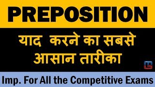 PREPOSITIONS TIPS AND TRICKS IN HINDI | BASIC ENGLISH GRAMMAR | ALL COMPETITIVE EXAMS