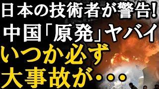 getlinkyoutube.com-【関係者語る】「中国原発はいつか必ず大事故に・・」まさに悪夢!日本の技術者が警告! <東アジア崩壊NEWS>