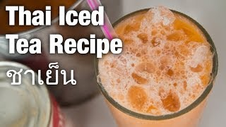 Authentic Thai iced tea recipe (cha yen ชาเย็น) - street food style