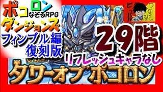 getlinkyoutube.com-【ポコダン】フィンブル編(復刻)『29階 夢幻の第六天魔王』