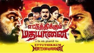 Ettuthikkum Madhayaanai | Suspense Thriller | Tamil full HD Movie