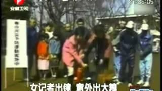 중국 여기자 방송사고 화제영상 (시나닷컴)