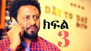 Yemeabel Wanategnoch - S01E03 - Part 3 - የማዕበል ዋናተኞች ክፍል 3