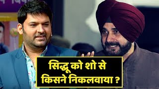 The Kapil Sharma Show: Navjot Singh Sidhu Out From The Show After His Statement