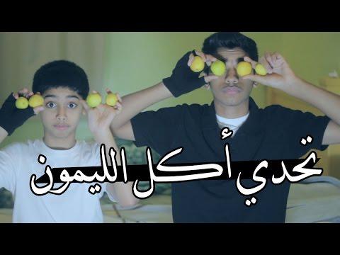 تحديات : أقوى تحدي باليوتيوب !! - تحدي أكل الليمون ! | Lemon CHALLENGE