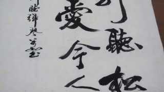 "getlinkyoutube.com-馮萬如老師康雅書法示範劉長郷""聽彈琴"" Chinese Calligraphy"