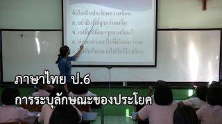 getlinkyoutube.com-ภาษาไทย ป.6 การระบุลักษณะของประโยค ครูศรีอัมพร ประทุมนันท์