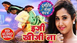 Khesari lal yadav और Kajal Raghwani - E JI Khoji Na - Dulhin Ganga Paar Ke - Bhojpuri Songs 2018 width=