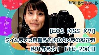 getlinkyoutube.com-【EOS KISS X7i】タイムラプスを撮るときのカメラの設定を紹介するよ!【TC-2001】 ゆるch080