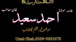 getlinkyoutube.com-Allama Ahmad saeed khan multani @ jahanum ka azab