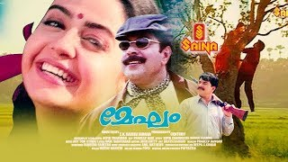 Megham Malayalam Full Movie   Mammootty, Priya Gill, Dileep   Family entertainer
