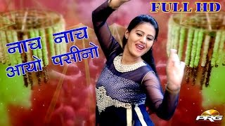 Nach Nach Mere Aayo Pasino DJ MIX नाच नाच आयो पसीनो Blockbuster Rajasthani Dance Song