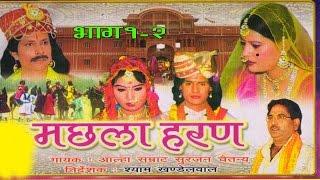 Aalha Machhala Haran | Surjan Chaetanya |  Trimurti Cassettes width=