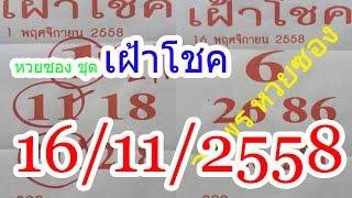 getlinkyoutube.com-หวยซอง ชุด เฝ้าโชค งวดวันที่ 16/11/2558