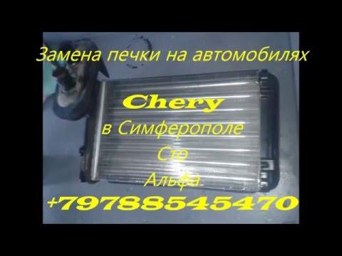 Замена радиатора отопителя, печки в автомобиле Chery Крым Симферополь