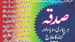 getlinkyoutube.com-Sadqa Her Baimari Ka Ilaj Hakeem Tariq Mehmood