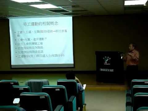 1010407勞動三法暨幹部訓練研習主題二-世新大學黃德北教授之一
