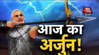 Narendra Modi: 'Aaj ka Arjun'