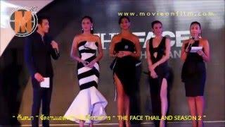 "getlinkyoutube.com-"" กันตนา "" จัดงานแถลงข่าวเปิดตัวรายการ "" THE FACE THAILAND SEASON 2 """