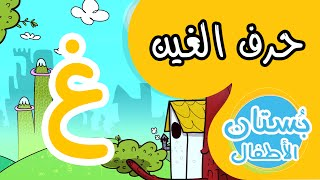 شهر الحروف: حرف الغين (غ) | فيديو تعليمي للأطفال