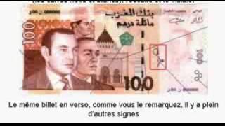 علامات الماسونية تظهر على الأوراق النقدية المغربية width=