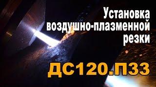 getlinkyoutube.com-Установка для ручной воздушно-плазменной резки металла