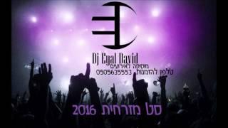 getlinkyoutube.com-סט מזרחית 2016 Dj Eyal David