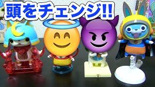 getlinkyoutube.com-妖怪ウォッチ プラモデルの頭を付け替えるとどうなる?? Yo-kai Watch