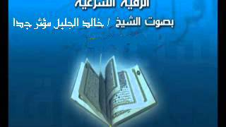 getlinkyoutube.com-الرقية الشرعية بصوت الشيخ خالد الجليل مؤثرة جدا ROQIA