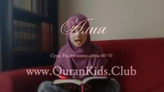 Алия.Очень красивое чтение суры аль-Фуркан (Различение)