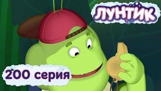 getlinkyoutube.com-Лунтик и его друзья - 200 серия. Свисток