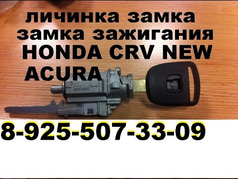 Как достать личинку замка зажигания хонда CRV +7(925)5073309